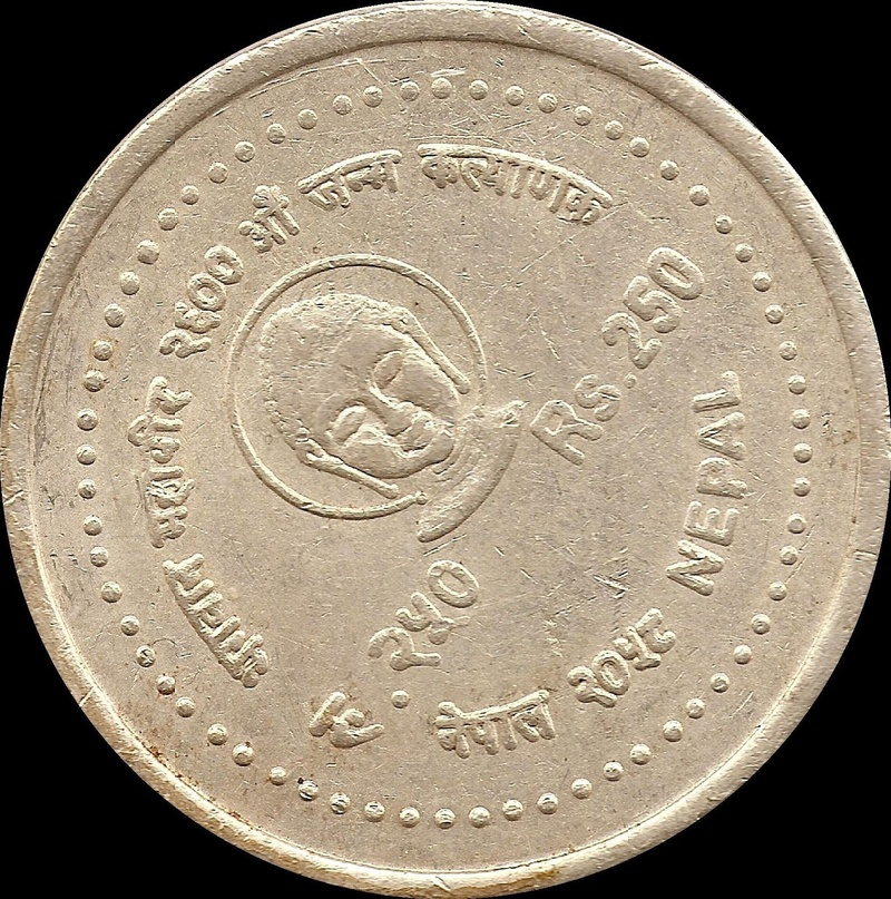 250 rs coin