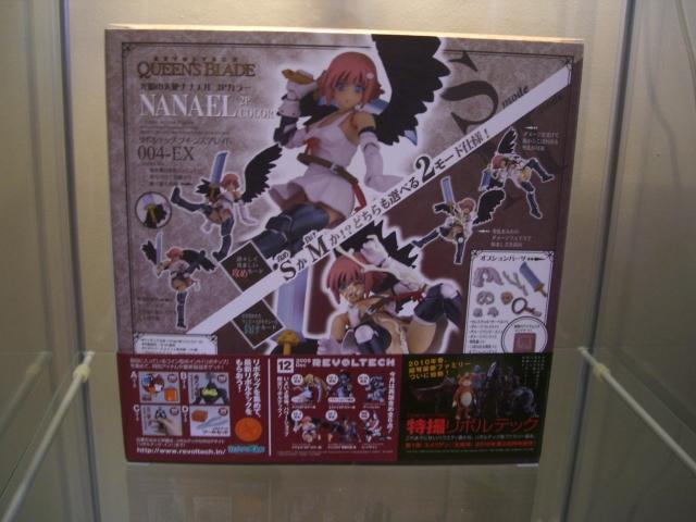 Queens Blade Revoltech 004-EX Nanael 2P Colour