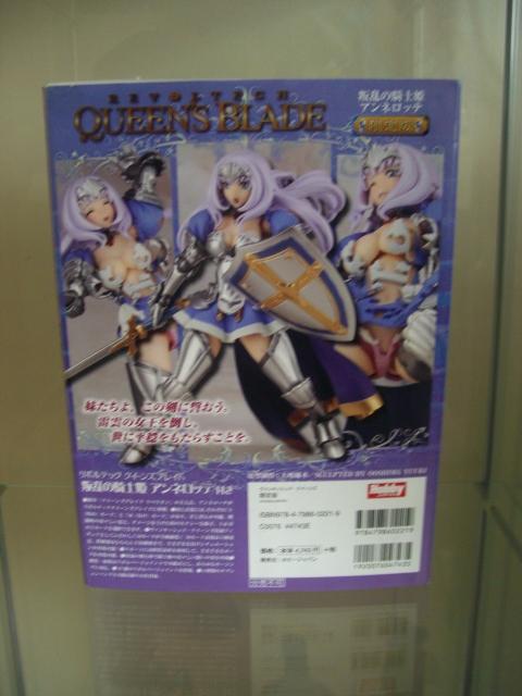 Queens Blade Revoltech 013 Annelotte Limited Edition