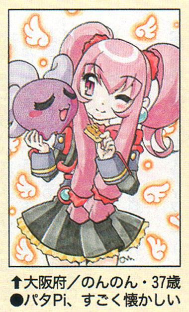 Tsubame and Petit Ange
