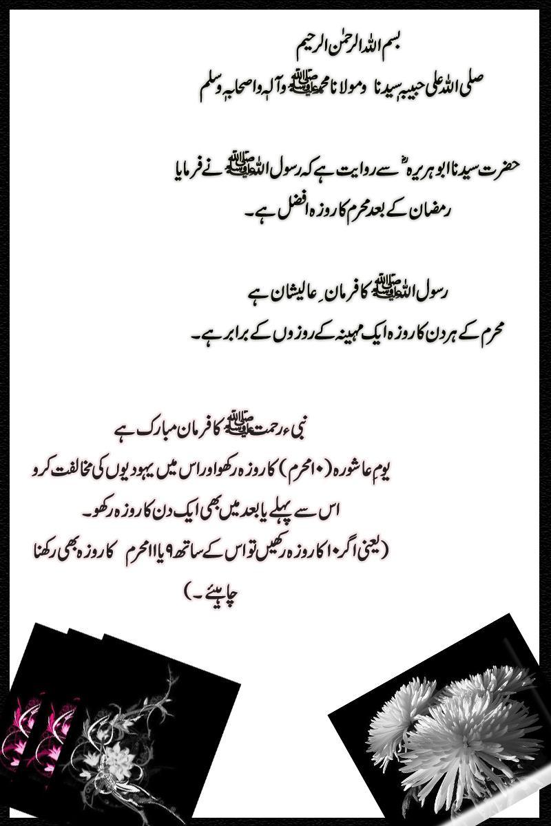 muharram ul haram ke rozay - محرم کے روزے