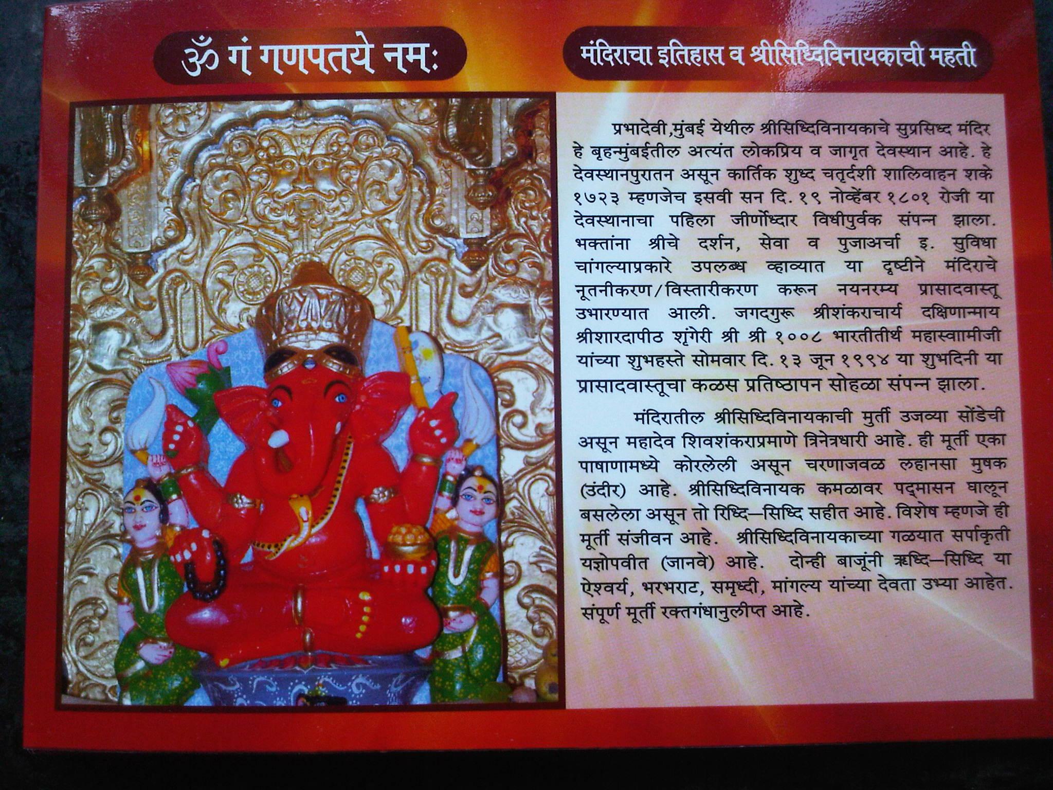 Siddhivinayak Ganpati (Ganesh) Coin - Blister Front