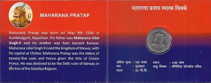 Maharana Pratap - Reverse