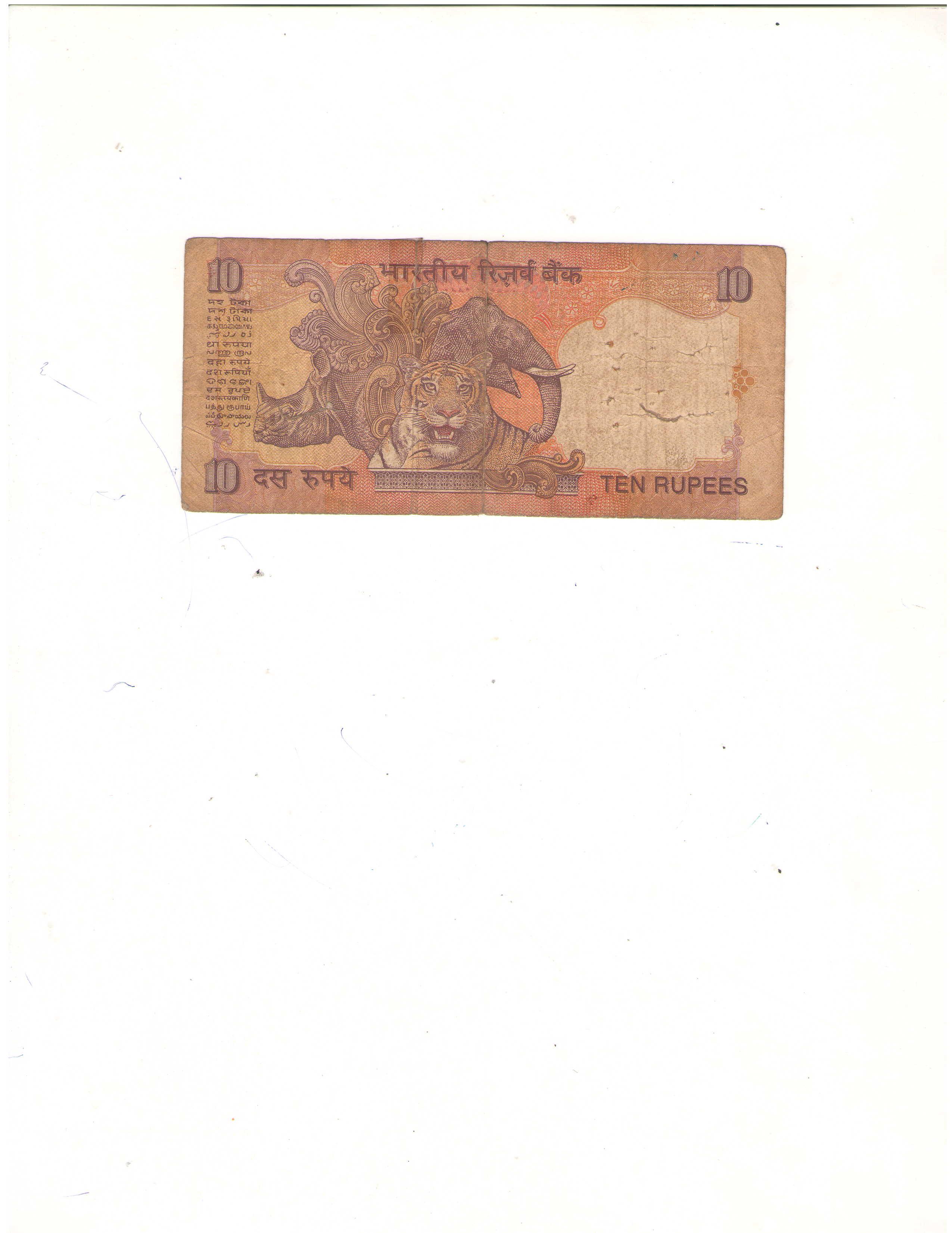 10 Rupees 111111 Digit