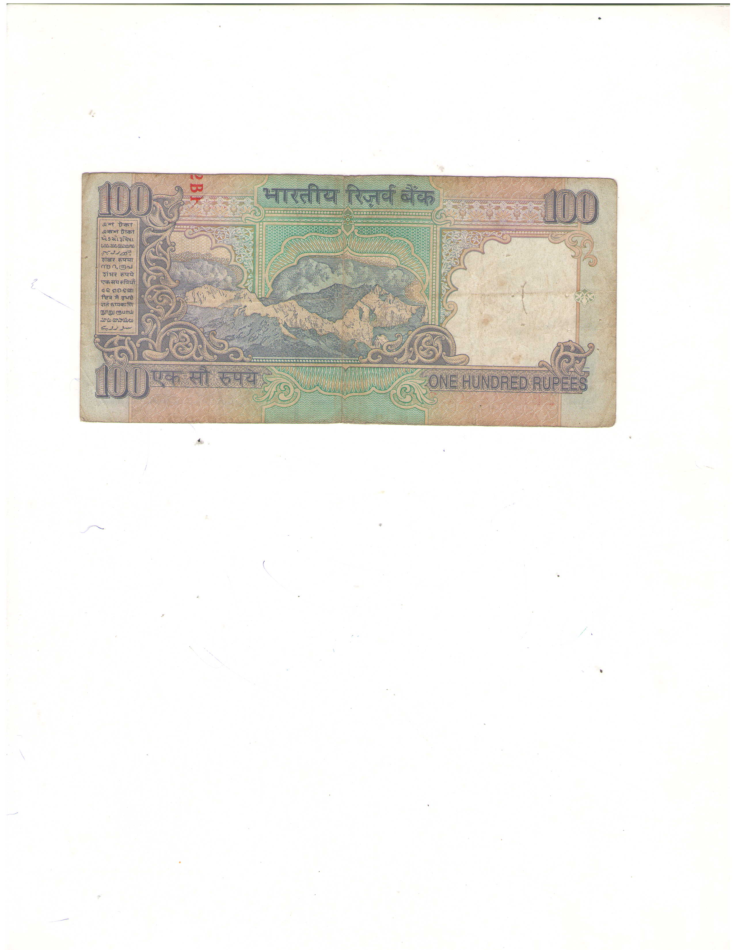 100 Rupees Note Number Error