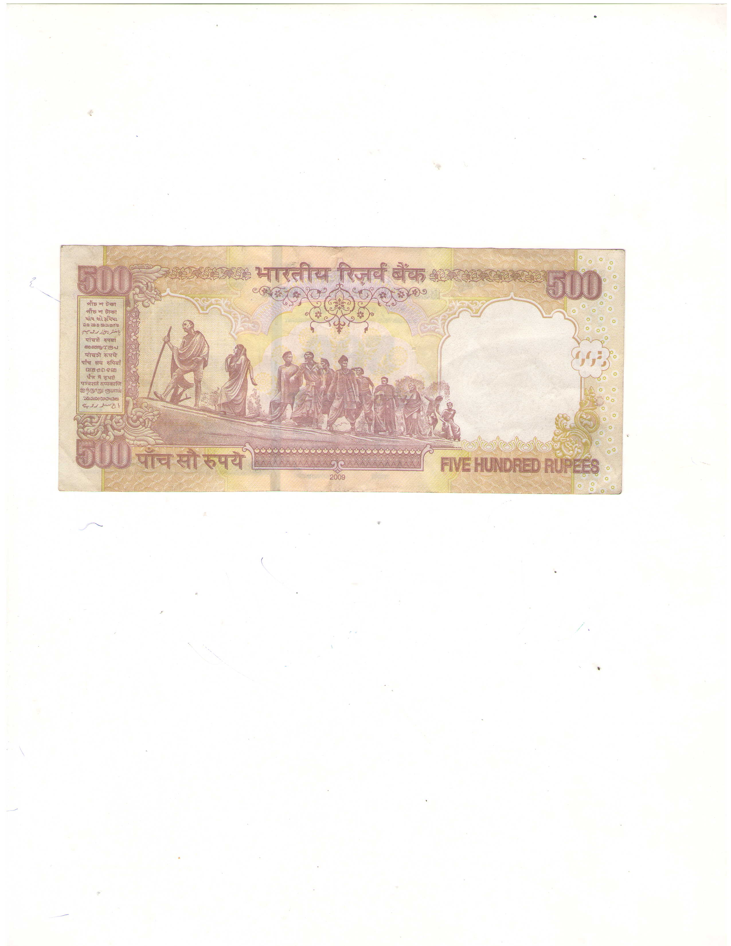 500 Rupees Note Number Error