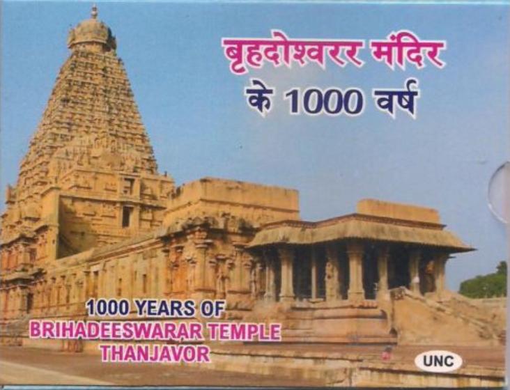 Brihadeeswarar Temple-Cover