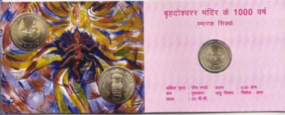 Brihadeeswarar Temple-Reverse