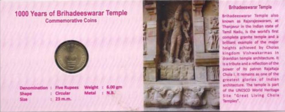 Brihadeeswarar Temple-Obverse
