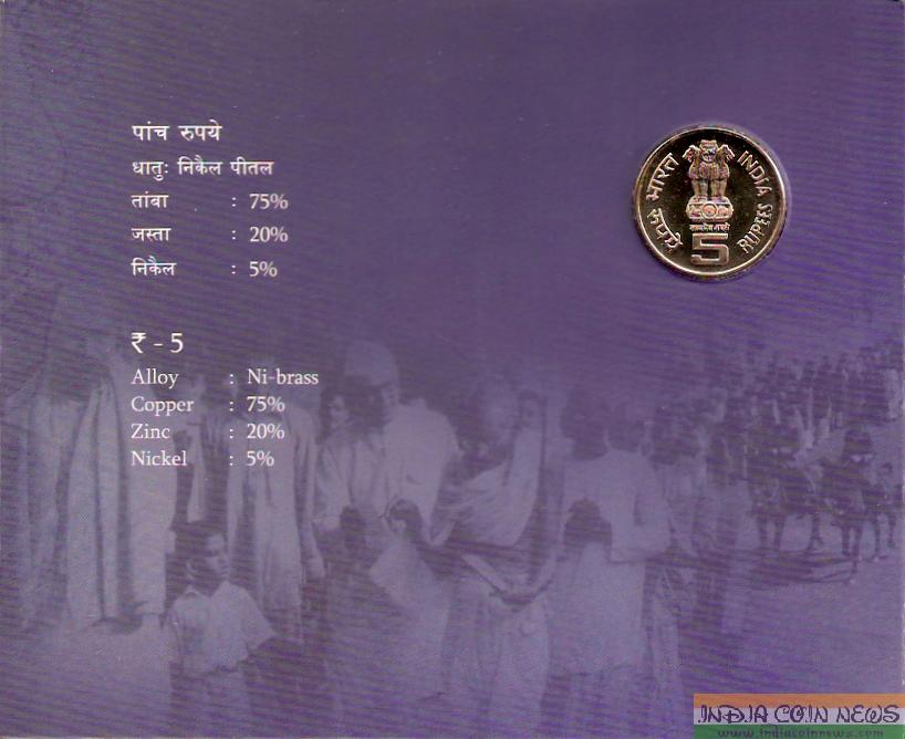 2009 'Dr. Rajendra Prasad 125 Birth Anniversary' UNC Set (Hyd Mint) - Obverse