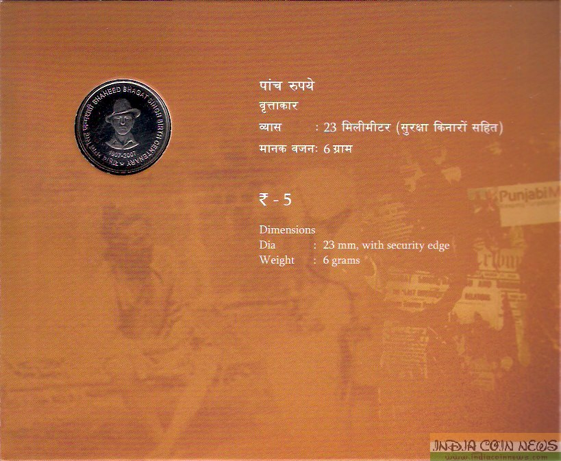 2007 'Shaheed Bhagat Singh Birth Centenary' UNC Set (Hyd Mint) - Reverse