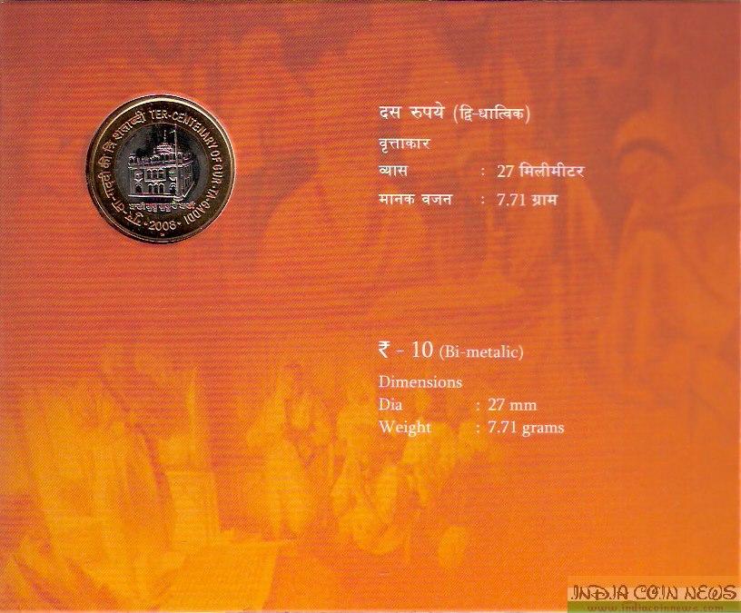 2008 'Ter-Centenary of Gur-Ta-Gaddi of Shri Guru Granth Sahib' UNC Set (Hyd Mint) - Reverse