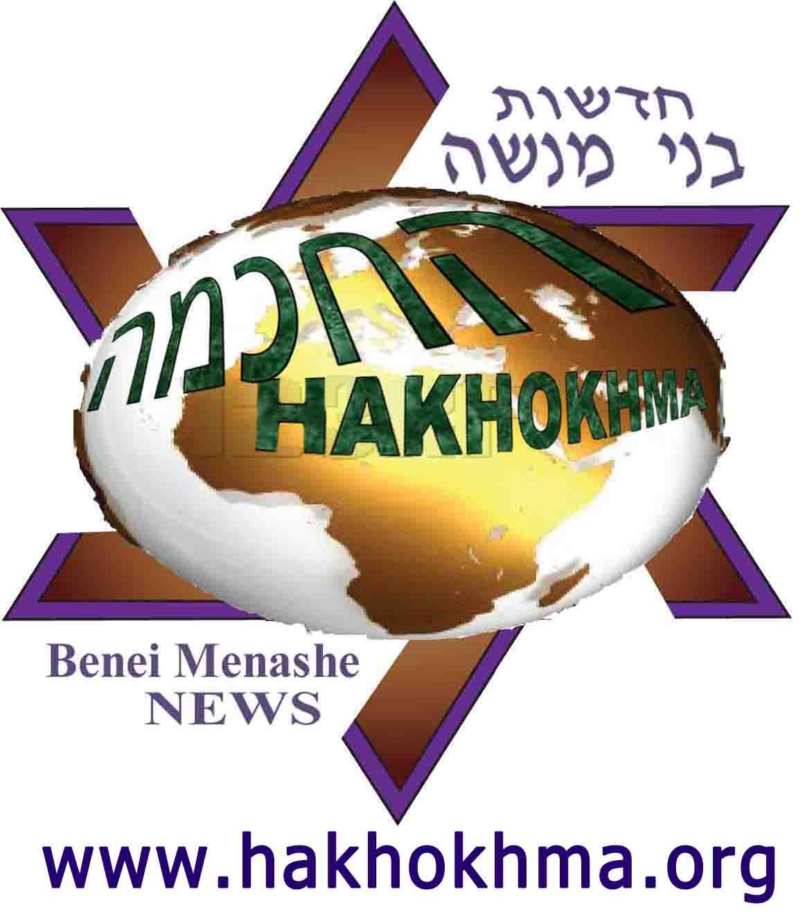 HAKHOKHMA Sign