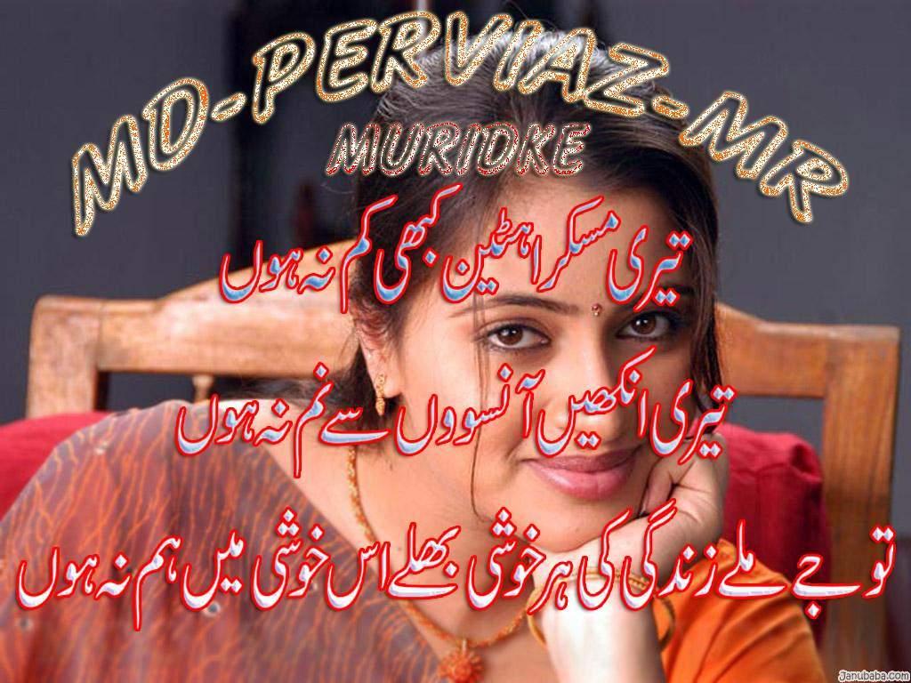 Urdu Poetry Walpapers