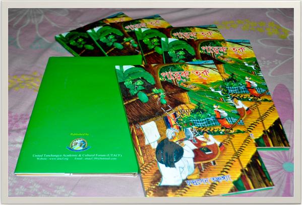 Tanchangya Poem Book - Paturu-tu